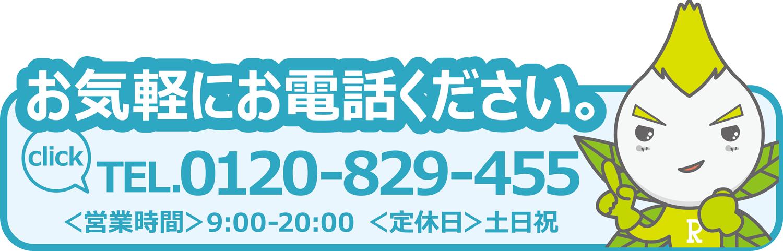 TEL.0120-829-455